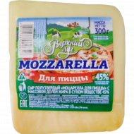 Сыр полутвердый «Моцарелла для пиццы» 45%, 300 г.