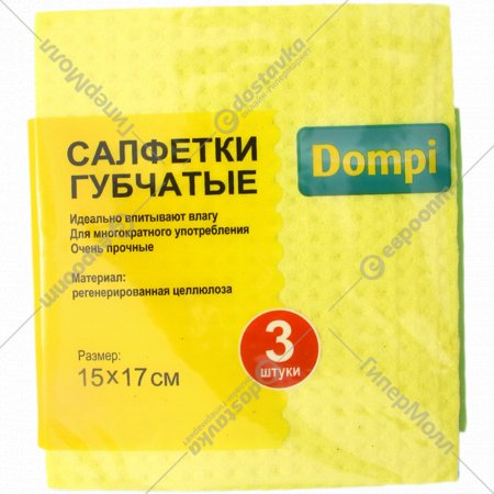 Салфетки губчатые «Dompi» 15x17 см, 3 шт.