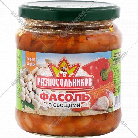 Фасоль с овощами «Разносольников» 450 г.
