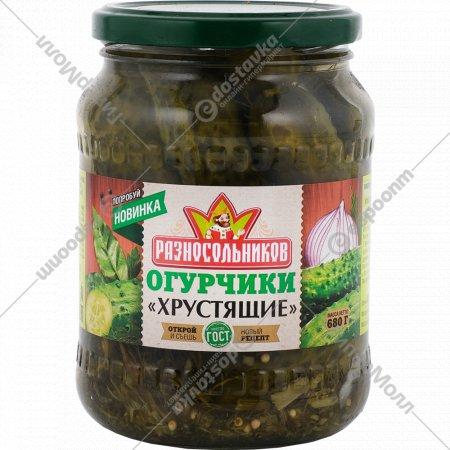 Огурчики маринованные «Разносольников» хрустящие, 680 г.