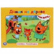 Книга «Домик на деревне. Три кота» книжка-панорамка.