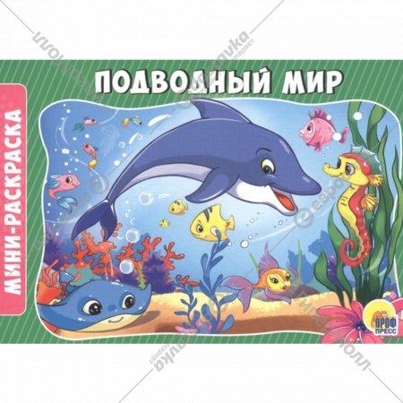 Раскраска «Подводный мир» эконом.