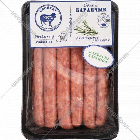 Купаты бараньи «По-кавказски» 1 кг., фасовка 0.33-0.43 кг