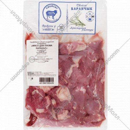Мясо для плова баранье, 1 кг., фасовка 0.4-0.5 кг