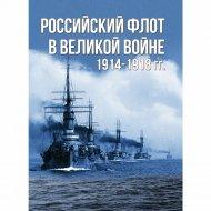 Книга «Российский флот в войне 1914-1918».