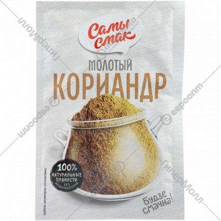 Кориандр молотый «Самы смак» 10 г.