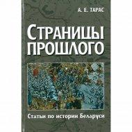Книга «Страницы прошлого».