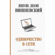 «Одиночество в сети» Вишневский Я.