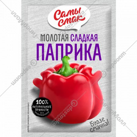 Паприка сладкая «Самы смак» молотая, 10 г.