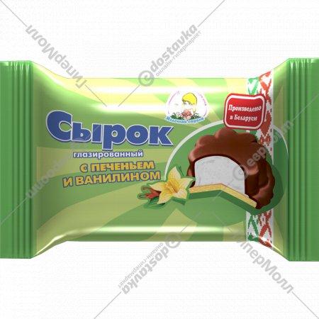 Сырок «Молочная страна» с печеньем и ванилином 20 %, 40 г.
