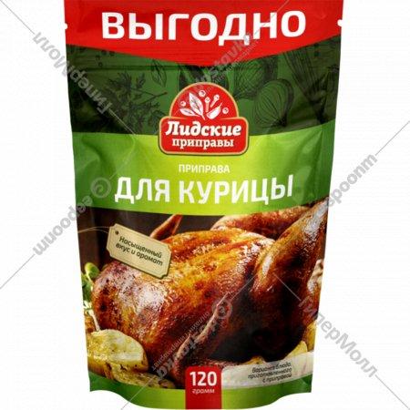 Приправа «Лидские приправы» для курицы, 120 г.
