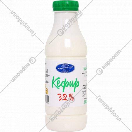 Кефир «Молочный мир» 3.2 %, 500 мл.