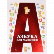 Книга «Азбука для малышей».