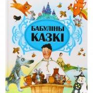Книга «Бабуліны казкі» В. А. Дынько.
