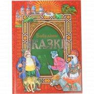 Книга «Бабулiны казкi».