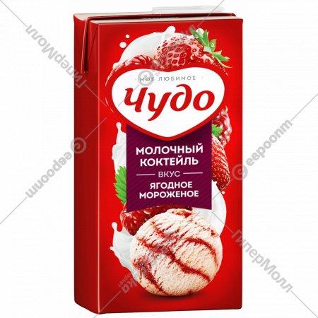 Молочный коктейль «Чудо» ягодное мороженое, 2%, 914 мл.