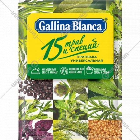 Приправа «Gallina Blanca» 15 трав и специй, 75 г.