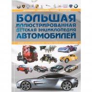 Книга «Большая детская энциклопедия автомобилей» Мерников А. Г.
