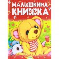 Книга «Малышкина книжка».