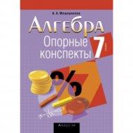 Книга «Алгебра. 7 класс. Опорные конспекты».