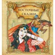 Книга «Восточные сказки».