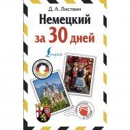 Книга «Немецкий за 30 дней».