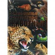 Книга «Самые опасные и агрессивные животные» С. Цеханский.