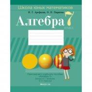 Книга «Алгебра. 7 класс. Школа юных математиков».