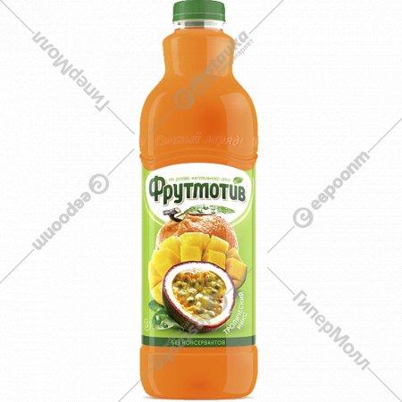 Напиток «Фрутмотив» тропические фрукты, 0.5 л.
