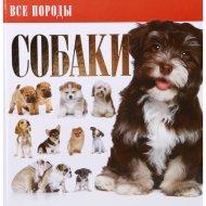 Книга «Все породы. Собаки».