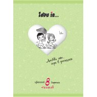 Набор цветного картона «Love is» А4, 8 л.