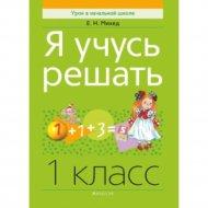 Книга «Математика. 1 класс. Я учусь решать».
