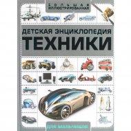 Книга «Детская энциклопедия техники» А.Г.Мерников.