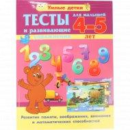 Книга «Тесты и развивающие упражнения для малышей 4-5 лет».