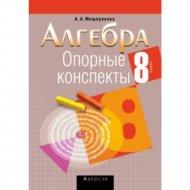 Книга «Алгебра. 8 класс. Опорные конспекты».