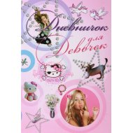 Книга «Дневничок для девочек».