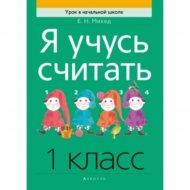 Книга «Математика. 1 класс. Я учусь считать».