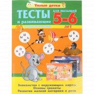 Книга «Тесты и развивающие упражнения для малышей 5-6 лет».