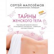 Книга «Тайны женского тела.Как внешняя красота зависит от внутренних».