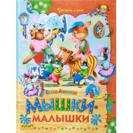 Книга «Мышки-малышки».