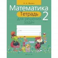 Книга «Математика. 2 класс. Тетрадь для решения задач».