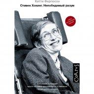 Книга «Стивен Хокинг».