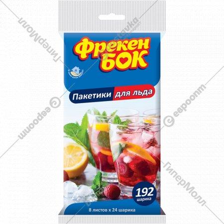 Пакетики «Фрекен Бок» для льда.
