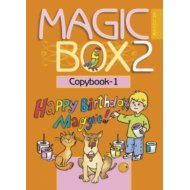 Книга «Английский язык (Magic Box). 2 класс. Прописи-1».