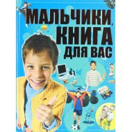 Книга «Мальчики, книга для вас» Ермакович.