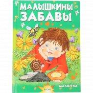 Книга «Малышкины забавы».
