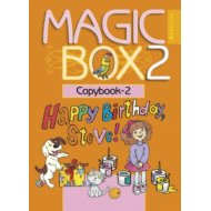 Книга «Английский язык (Magic Box). 2 класс. Прописи-2».