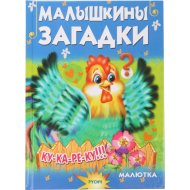 Книга «Малышкины загадки» Агинская Е.Н.