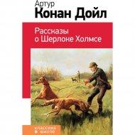 Книга «Рассказы о Шерлоке Холмсе».