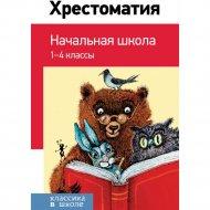 Книга «Хрестоматия. Начальная школа».